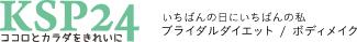東京でブライダルフィットネスならKSP24 | ブライダル・ダイエット