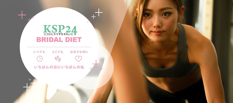 東京でブライダルフィットネスをお考えの方はKSP24へ   スライダー