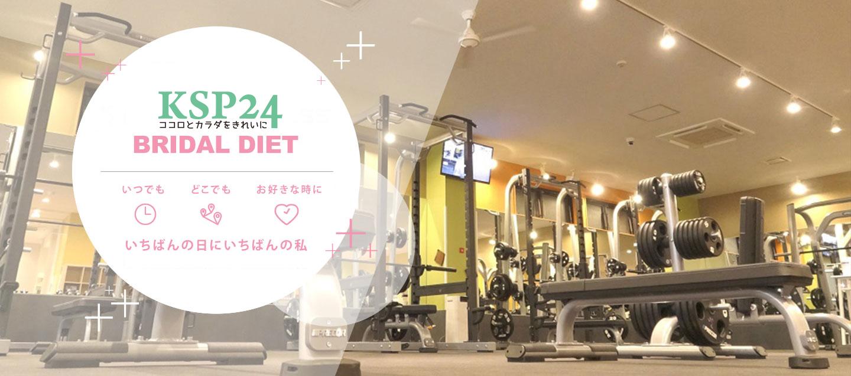 東京でブライダルフィットネスを受けるならKSP24へ   スライダー